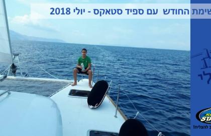 משימת החודש יולי 2018