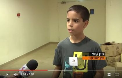 אליפות ישראל השנייה – דיזינגוף סנטר